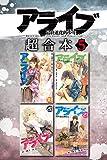 アライブ 最終進化的少年 超合本版(5) (月刊少年マガジンコミックス)