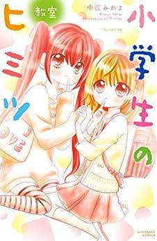[中江みかよ]の小学生のヒミツ 教室(10) (なかよしコミックス)
