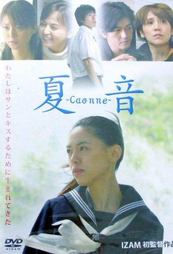 夏音-Caonne- [DVD]