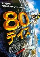 映画チラシ『80デイズ』+おまけ最新映画チラシ3枚