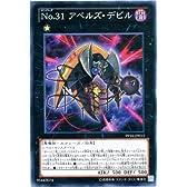 【遊戯王カード】 No.31 アベルズ・デビル 【ノーマル】 PP16-JP015 ジャンプフェスタ 2014先行販売