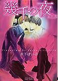 幾千の夜 最終夜 (ミリオンコミック CRAFTシリーズ49)