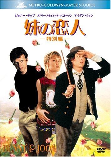 妹の恋人 (特別編) (ベストヒット・セレクション) [DVD]