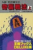 奇襲戦法〈上〉 (王将ブックスDELUXE版―ハメ手シリーズ)