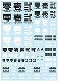 ハイキューパーツ JPNデカール01 ダークグレー 1枚入 プラモデル用デカール JPN-01-DGR