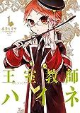 王室教師ハイネ 1巻 (デジタル版Gファンタジーコミックス)