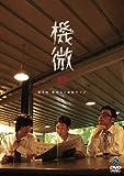 第8回東京03 単独ライブ「機微」 [DVD]