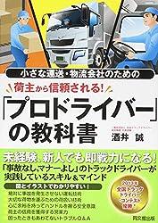 小さな運送・物流会社のための 荷主から信頼される! 「プロドライバー」の教科書 (DO BOOKS)