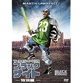 ブラック・ナイト [DVD]
