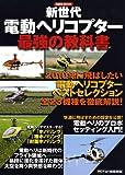 新世代電動ヘリコプター 最強の教科書 (洋泉社MOOK)