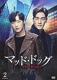 [DVD]マッド・ドッグ~失われた愛を求めて~DVD-BOX2