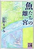 魚たちの離宮 (河出文庫)