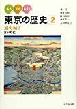 みる・よむ・あるく 東京の歴史 2: 通史編2 江戸時代