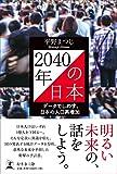 2040年の日本 データでしめす、日本の人口再増加