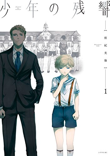 少年の残響(1) (シリウスコミックス)