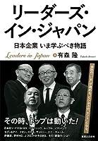リーダーズ・イン・ジャパン 日本企業 いま学ぶべき物語