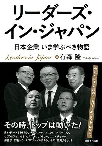 リーダーズ・イン・ジャパン 日本企業 いま学ぶべき物語の詳細を見る