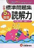 小学 標準問題集 国語読解力5年:3ステップで実力アップ!