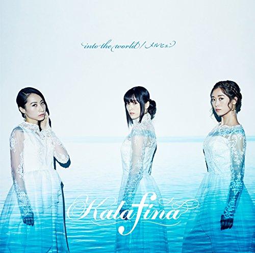 Kalafina – into the world/メルヒェン [Mora FLAC 24bit/96kHz]