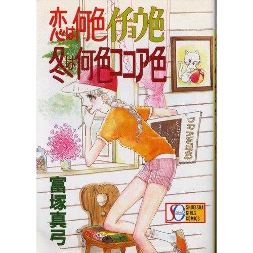 恋は何色イチョウ色 冬は何色ココア色 (SGコミックス)