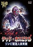 デッド・ホスピタル ゾンビ製造人体実験[DVD]
