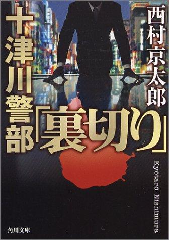 十津川警部「裏切り」 (角川文庫)の詳細を見る