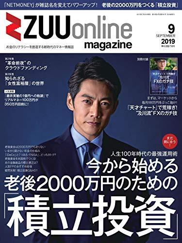 ZUU online magazne 2019年 09 月号 [雑誌]