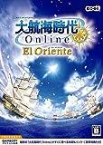 大航海時代 Online ~El Oriente~