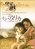イン・アメリカ/三つの小さな願いごと [DVD]