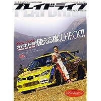 Play Drive (プレイ ドライブ) 2006年 06月号 [雑誌]