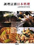 調理法別日本料理
