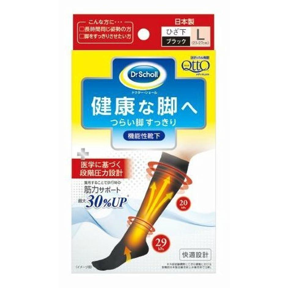 未使用話す意欲メディキュット 機能性靴下 L × 10個セット