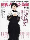 婦人公論 2018年 9/25 号 [雑誌]