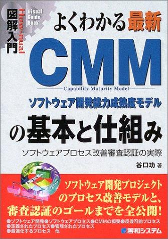 図解入門よくわかる最新CMMの基本と仕組み (How‐nual Visual Guide Book)の詳細を見る