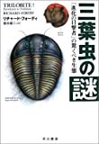 三葉虫の謎―「進化の目撃者」の驚くべき生態