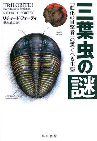 三葉虫の謎―「進化の目撃者」の驚くべき生態の詳細を見る