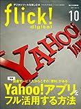 flick! digital(フリックデジタル) 2017年10月号 Vol.72[雑誌]