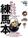 練馬本 (エイムック 2489)