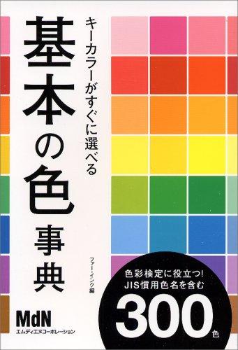 キーカラーがすぐに選べる基本の色事典の詳細を見る