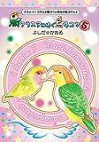 鳥クラスタに捧ぐ鳥4コマ5 (オカメインコから文鳥ヨウム等など鳥づくし♪)