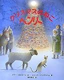 クリスマスのねこへンリー (ねこのヘンリーシリーズ)