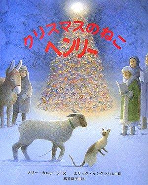 クリスマスのねこへンリー (ねこのヘンリーシリーズ)の詳細を見る