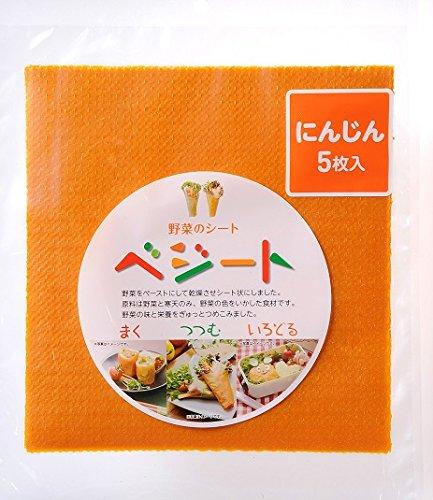ベジート にんじん5枚入 野菜シート carrot