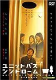 ユニットバス・シンドローム[DVD]