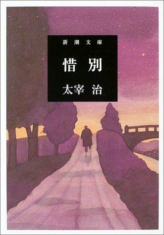 惜別 (新潮文庫)