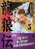 龍狼伝(5) (講談社漫画文庫)