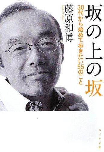 ([ふ]1-1)坂の上の坂 (ポプラ文庫 日本文学)の詳細を見る