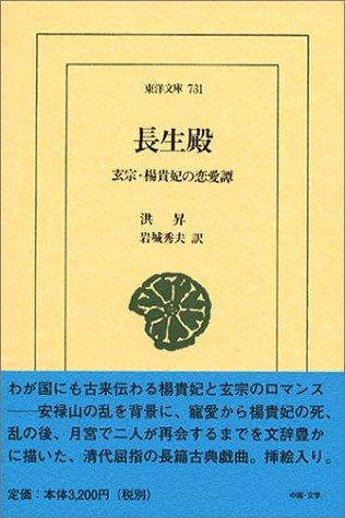 長生殿―玄宗・楊貴妃の恋愛譚 (東洋文庫)