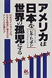 アメリカは日本を世界の孤児にする―日米ガイドラインは、日本を戦争に巻き込むアメリカの罠だ!!