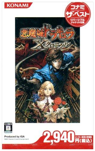 悪魔城ドラキュラ Xクロニクル コナミ・ザ・ベスト - PSP